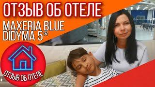 ОТЗЫВ ТУРИСТОВ об отеле MAXERIA BLUE DIDYMA 5 Привет от Екатерины из Турции 2020