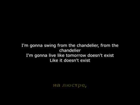 Перевод песни Sia - Chandelier (Люстра) от radiowhynot.ru