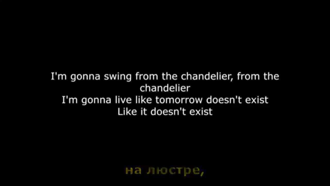 Перевод песни Sia - Chandelier (\