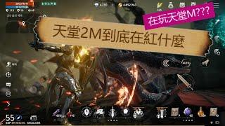 【天堂2M】阿瞞的天堂 - 韓版天堂2M 來看看NC遊戲公司最新力作的3D手遊好不好玩