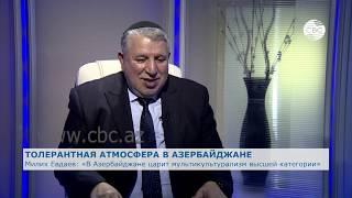 Милих Евдаев: В Азербайджане царит мультикультурализм высшей категории