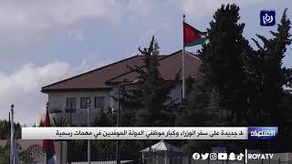 ضوابط جديدة على سفر الوزراء وكبار موظفي الدولة الموفدين في مهمات رسمية - (3/2/2020)
