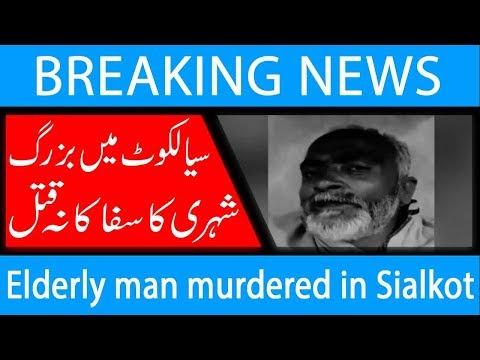 Elderly man murdered in Sialkot   20 Dec 2018   92NewsHD