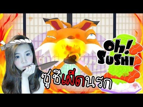 ร้านซูชิเผ็ดนรก ลูกค้าจะรอดมั้ย ?! | TO-FU Oh!SUSHI [zbing z.]