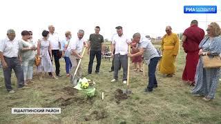 В Яшалтинском районе будет построен первый хурул