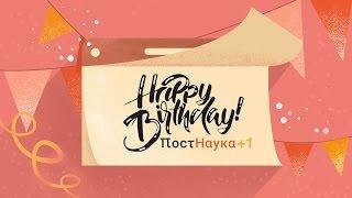 С днем рождения, ПостНаука!