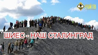 Максим Калашников из лагеря защитников Шиеса. 18.11.19.