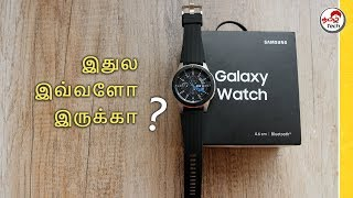 Samsung Galaxy Watch (2018) Unboxing & Review - இதுல இவ்வளோ இருக்கா ? 🔥