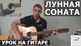 Лунная соната (moonlignt sonata) простая красивая мелодия на гитаре