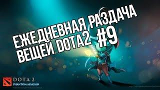 Ежедневная раздача вещей Dota2 #9
