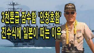 3천톤급 잠수함 '도산 안창호함' 진수식에 일본이 떠는 이유 [심동보제독의 실전이야기 16회]