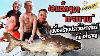 เยอร์โคตรปลาบึก-ณ-บึงสำราญ-หัวครัวทัวร์ริ่ง-ep-39