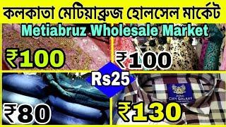 😎কলকাতা মেটিয়াব্রুজ হাট (Kolkata Metiabruz Haat Wholesale)|এশিয়ার সবথেকে বড় হাট |কোটি টাকা আয় করুণ
