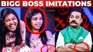 FUN: BIGG BOSS Title Winner Riythvika Imitates Kamal Haasan & BB2 Housemates | RS 46