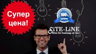 Site-Line - качественное создание сайта для вашего бизнеса(, 2017-05-30T11:00:08.000Z)
