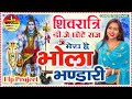 Mera Bhola Hai Bhandari Bhakti Song Flp Project Free Download Flp 2021 Chhote Raj Official