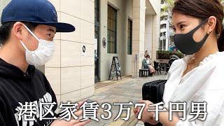 インスタグラマーにおしゃれな撮影スポットを教えてもらう港区家賃3万7千円男