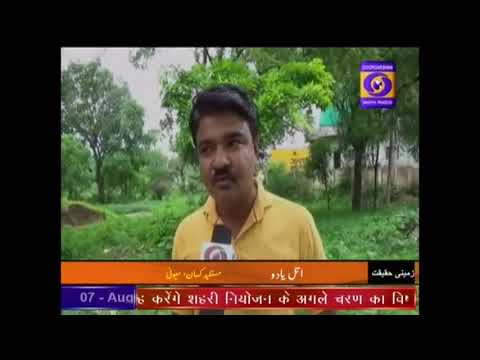 Urdu Ground Report Madhya Pradesh: Soil Health Card Scheme Seoni