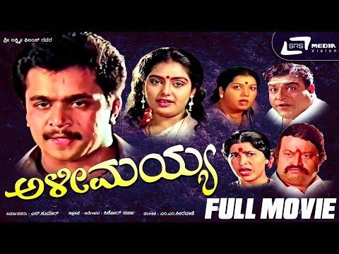 Alimayya – ಅಳೀಮಯ್ಯ| Kannada Full HD Movie | FEAT. Arjun Sarja, Shruthi