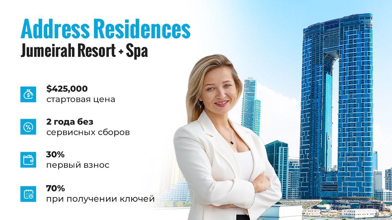 Апартаменты в Address JBR Residences Jumeirah Resort + Spa