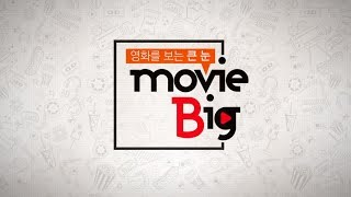 [B tv 영화 추천/movie Big #18] 독전, 수어사이드 스쿼드, 아이 필 프리티, 인크레더블