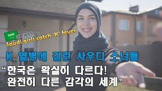 """K 열병에 걸린 사우디 소녀들 왜? """"한국은 확실히 다르다! 완전히 다른 감각의 세계, 한류"""""""