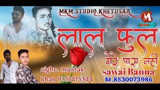 lal phool mere pas nhi !! लाल फूल मेरे पास नहीं !! सिंगर मुस्ताक खान खेतुसर !! singer mustak khan