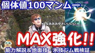 マンムー個体値100でMAX強化&ジム戦検証【ポケモンGO】