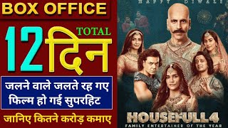 Housefull 4 Box Office Collection, Housefull 4 12th Day Collection, Housefull4 Full Movie Collection