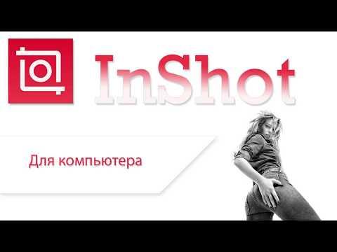 InShot - редактор видео и фото скачать на компьютер