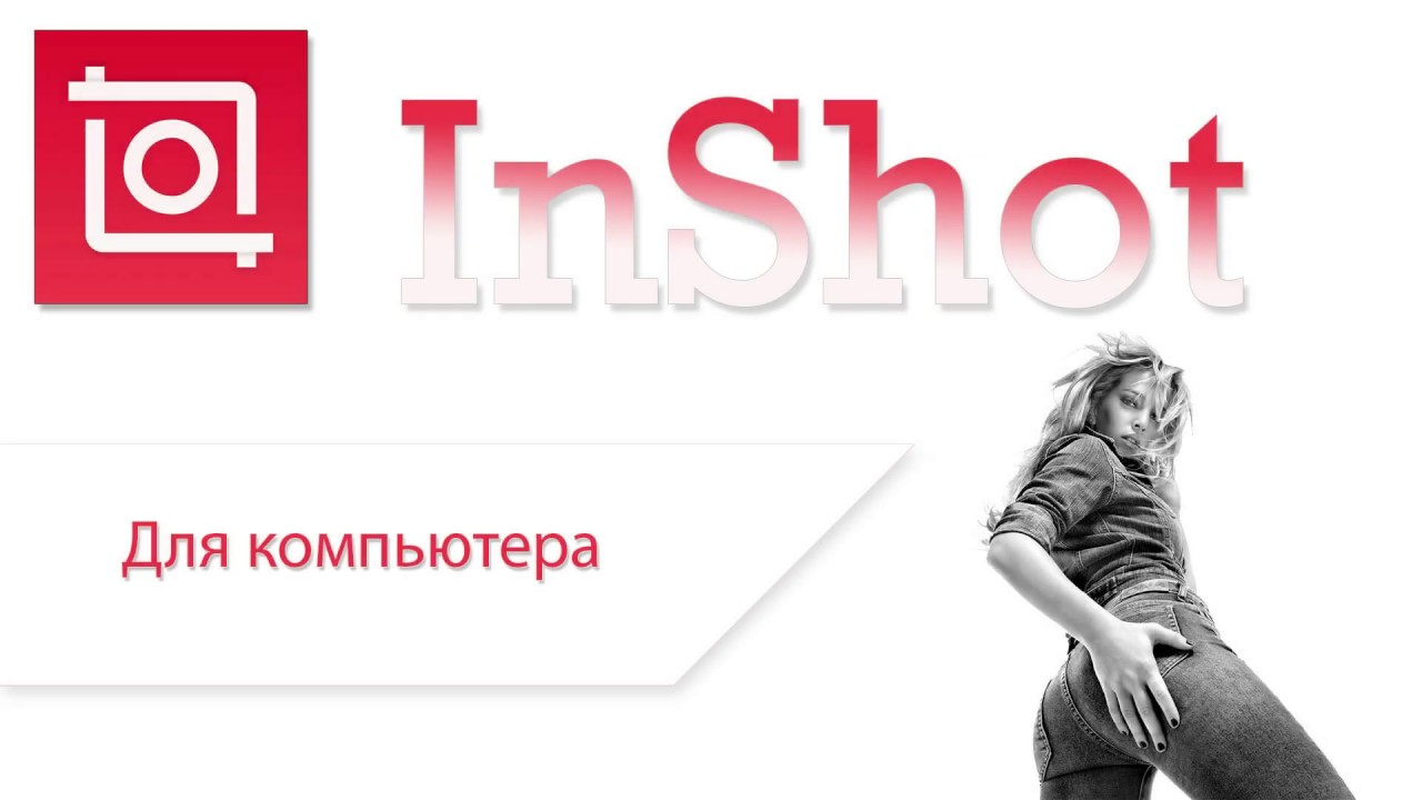 InShot - редактор видео и фото скачать на компьютер - YouTube