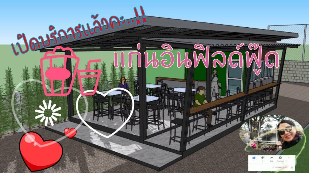 แม่บ้านฝรั่งเศสเปิดตัวธุรกิจแรก !!! เปิดบริการแล้วคะ... ร้านอาหารสานฝันที่ไทย กำลังไปได้สวยคะ😍
