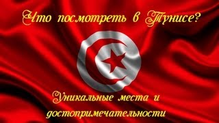 видео Как отдохнуть в жарком Тунисе