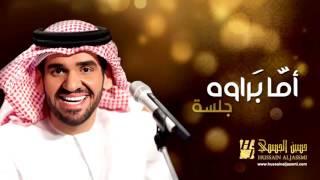 اغنية أما براوه # حسين الجسمي 😍😍😍