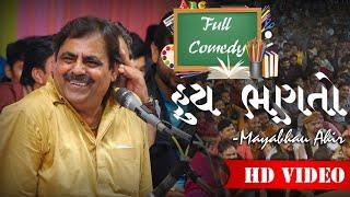 Mayabhai Ahir ॥ હુય ભણતો ॥ Full Comedy ॥ 2019