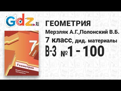 В-3 № 1-100 - Геометрия 7 класс Мерзляк дидактические материалы