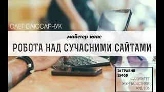 Олег Слюсарчук: витяги  з