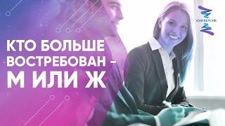 Почему женщины востребованы больше чем мужчины ЮНЕВЕРСУМ Проект Вячеслава Юнева