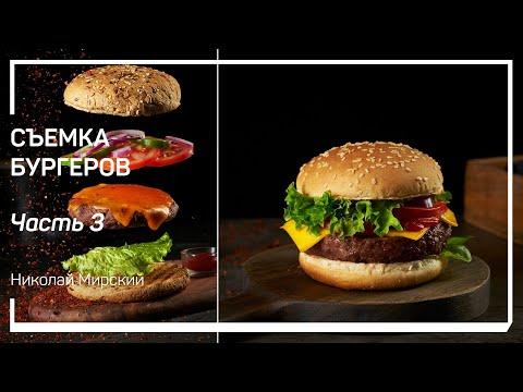 Съемка классического чизбургера. Съемка бургеров. Николай Мирский