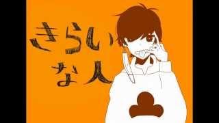 【手書きおそ松さん】一松のきらいな人【中学嫌いシリーズ】 thumbnail