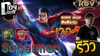 ROV:Superman รีวิว แนวทางการเล่น เจอ BEC MeMarkz ด้วย #Superman #DC