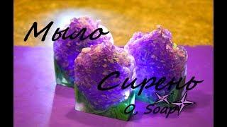Мыловарение. Мыло СИРЕНЬ под нарезку. #Безспецформ. Мыло своими руками. Handmade soap Lilac.