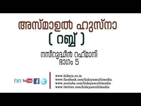 asmaul husna part 5 | Naseerudheen Rahmani | അസ്മാഉൽ ഹുസന പാർട്ട് 5 |Rabbu