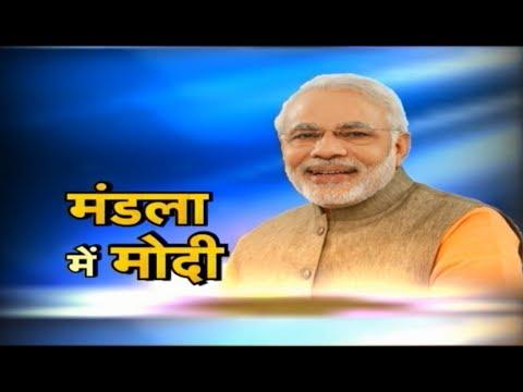 Live: PM Narendra Modi In Mandla- रामनगर में राष्ट्रीय पंचायती राज दिवस कार्यक्रम 2018 | #PMinMandla
