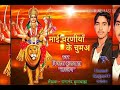 #Navratr_Special माई चरणीया के चुमअ    Bhojpuri Bhagti Song    Vikash kushwaha &;Tarzan&;
