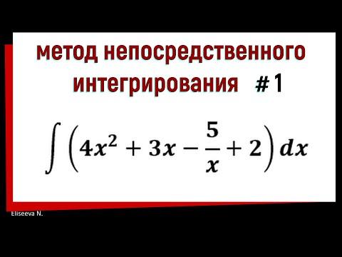 1.1 Метод непосредственного интегрирования. Часть 1