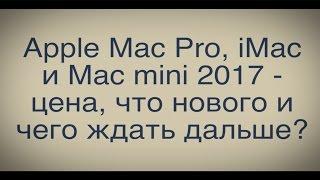 видео Планы Apple на 2015 год
