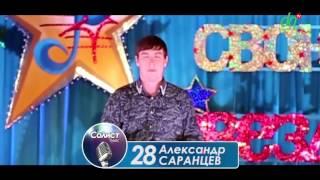 Александр Саранцев (Барыш) участник конкурса