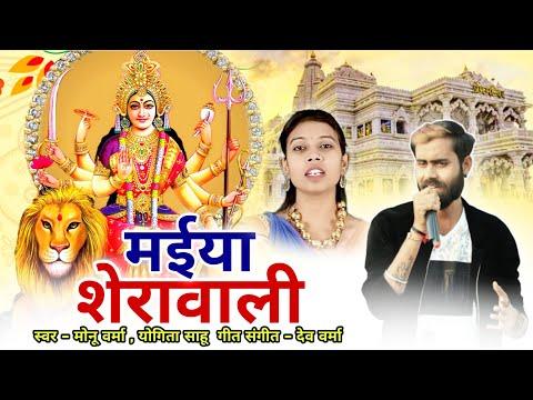 मईया शेरावाली - maiya sheravali - singer monu verma. yogita sahu cg song2021