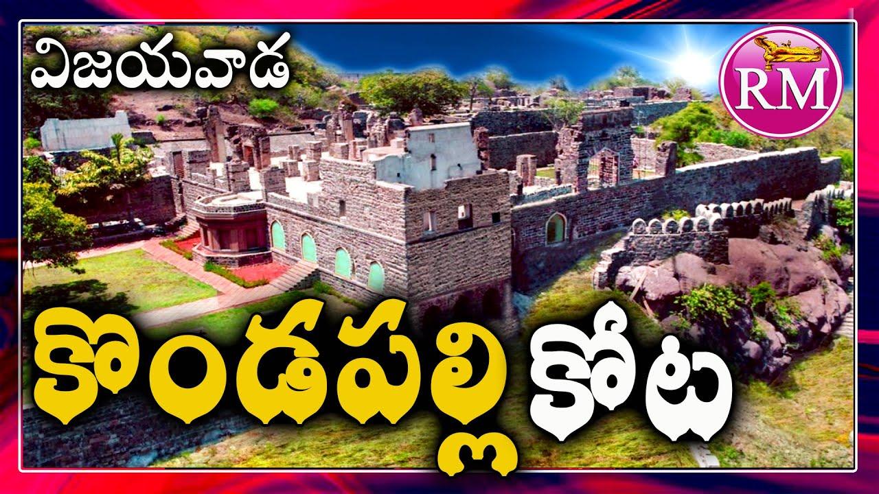 RM Explore Ep. 7 | Kondapalli Killa History in Telugu Traveller Vlogs Tour | Vijayawada Kota Fort